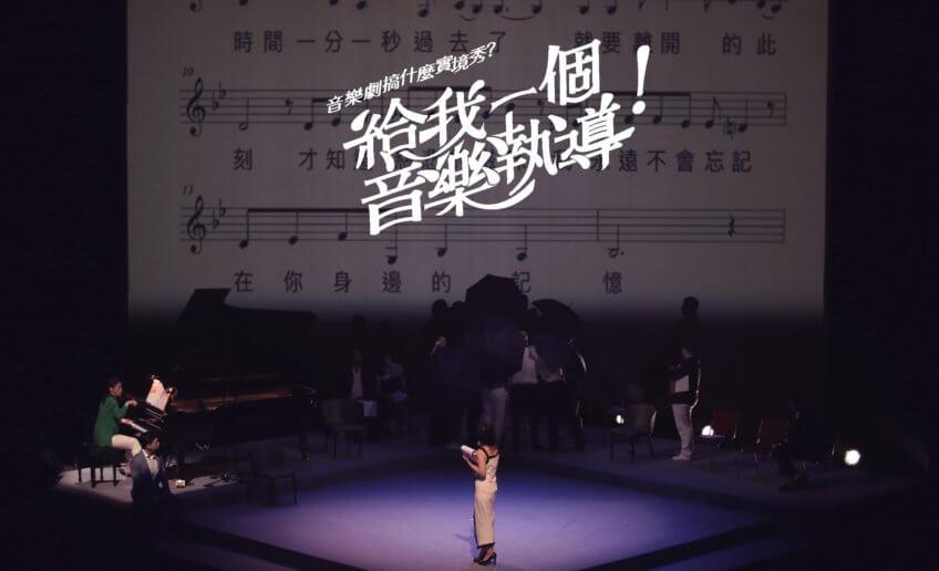 臺灣劇場圈的內容行銷範例-《給我一個音樂執導》實境秀