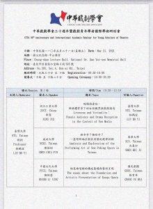 2021中華戲劇學會三十週年暨戲劇青年學者國際學術研討會