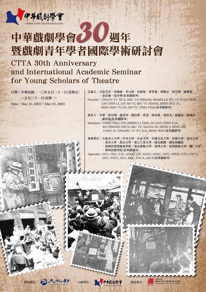 因應疫情警戒升級,中華戲劇學會30週年暨戲劇青年學者國際學術研討會改為其他方式辦理
